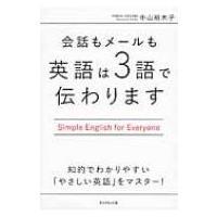 SC5 発売日:2016年10月15日 / ジャンル:語学・教育・辞書 / フォーマット:本 / 出...