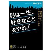 発売日:2016年10月22日 / ジャンル:社会・政治 / フォーマット:文庫 / 出版社:三笠書...