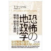 発売日:2016年11月03日 / ジャンル:社会・政治 / フォーマット:本 / 出版社:さくら舎...