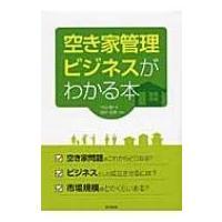 空き家管理ビジネスがわかる本 DO BOOKS / 中山聡  〔本〕|hmv
