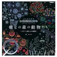 SC5 発売日:2016年11月29日 / ジャンル:実用・ホビー / フォーマット:本 / 出版社...