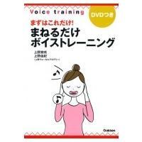 発売日:2016年11月 / ジャンル:アート・エンタメ / フォーマット:本 / 出版社:学研プラ...