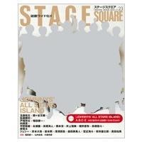 ステージスクエア Vol.23 HINODE MOOK / 雑誌  〔ムック〕|hmv
