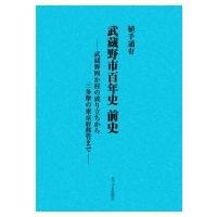 発売日:2016年11月04日 / ジャンル:哲学・歴史・宗教 / フォーマット:本 / 出版社:あ...