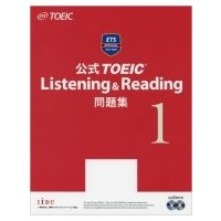 公式 TOEIC Listening  &  Reading 問題集 1 / Educational Testing Service  〔本〕|hmv|01