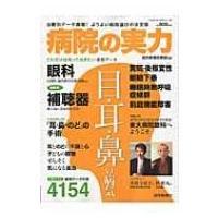 発売日:2016年10月30日 / ジャンル:実用・ホビー / フォーマット:ムック / 出版社:読...