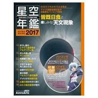 発売日:2016年11月30日 / ジャンル:物理・科学・医学 / フォーマット:ムック / 出版社...