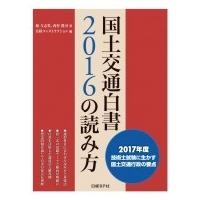 SC5 発売日:2016年11月18日 / ジャンル:建築・理工 / フォーマット:本 / 出版社:...