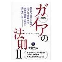 発売日:2016年10月28日 / ジャンル:哲学・歴史・宗教 / フォーマット:本 / 出版社:ヒ...