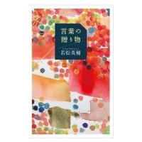 発売日:2016年11月 / ジャンル:文芸 / フォーマット:本 / 出版社:亜紀書房 / 発売国...