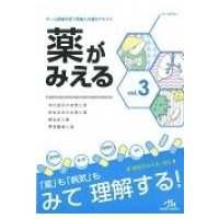 薬がみえる Vol.3 / 医療情報科学研究所  〔本〕