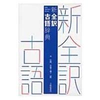 新全訳古語辞典 / 林巨樹  〔辞書・辞典〕 hmv