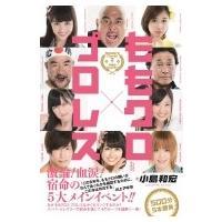 SC5 発売日:2016年11月30日 / ジャンル:アート・エンタメ / フォーマット:本 / 出...