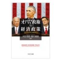 オバマ政権の経済政策 リベラリズムとアメリカ再生のゆくえ / 河音琢郎  〔本〕 hmv