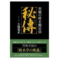 発売日:2016年12月06日 / ジャンル:哲学・歴史・宗教 / フォーマット:本 / 出版社:現...