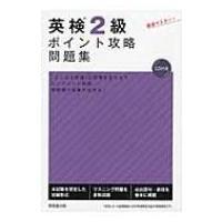 英検2級ポイント攻略問題集 / 成美堂出版編集部  〔本〕|hmv