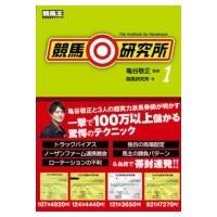 発売日:2016年11月28日 / ジャンル:実用・ホビー / フォーマット:本 / 出版社:ガイド...