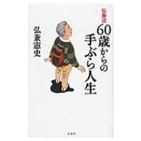 SC5 発売日:2016年11月24日 / ジャンル:文芸 / フォーマット:本 / 出版社:海竜社...