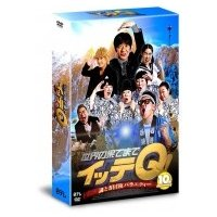 TV テレビ / 世界の果てまでイッテQ! 10周年記念DVD BOX-BLUE  〔DVD〕