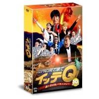 TV テレビ / 世界の果てまでイッテQ! 10周年記念DVD BOX-RED  〔DVD〕