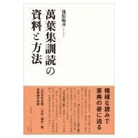 発売日:2016年12月12日 / ジャンル:文芸 / フォーマット:本 / 出版社:笠間書院 / ...