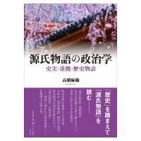 発売日:2016年12月19日 / ジャンル:文芸 / フォーマット:本 / 出版社:笠間書院 / ...