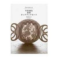 発売日:2016年12月28日 / ジャンル:実用・ホビー / フォーマット:本 / 出版社:グラフ...