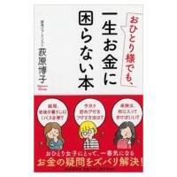 発売日:2017年02月23日 / ジャンル:実用・ホビー / フォーマット:本 / 出版社:Php...