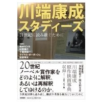 発売日:2016年12月26日 / ジャンル:文芸 / フォーマット:本 / 出版社:笠間書院 / ...