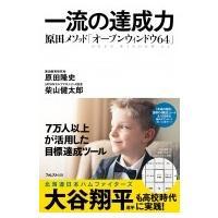 一流の達成力 原田メソッド「オープンウィンドウ64」 / 原田隆史  〔本〕|hmv