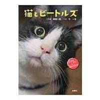 猫とビートルズ / 今一生  〔本〕|hmv