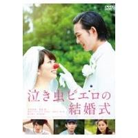 泣き虫ピエロの結婚式  〔DVD〕 :7503271:HMV&BOOKS online Yahoo!店 - 通販 - Yahoo!ショッピング