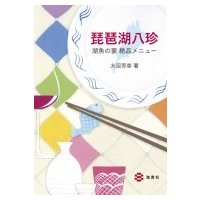 琵琶湖八珍 湖魚の宴 絶品メニュー / 大沼芳幸  〔本〕|hmv