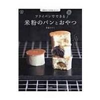 フライパンでできる米粉のパンとおやつ 小麦粉なしでも本当においしい 料理の本棚 / 多森サクミ  〔本〕|hmv