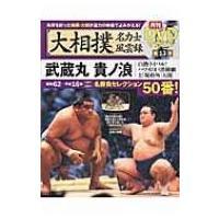 大相撲名力士風雲録 Vol.13 分冊百科シリーズ / 雑誌  〔ムック〕|hmv