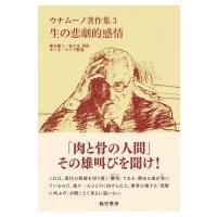 発売日:2017年01月29日 / ジャンル:哲学・歴史・宗教 / フォーマット:全集・双書 / 出...