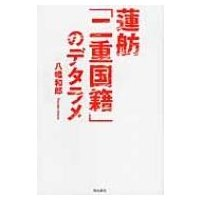 発売日:2016年12月 / ジャンル:文芸 / フォーマット:本 / 出版社:飛鳥新社 / 発売国...