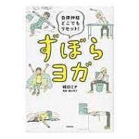 ずぼらヨガ / 崎田ミナ  〔本〕 :7575320:HMV&BOOKS online Yahoo!店 - 通販 - Yahoo!ショッピング