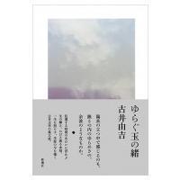 発売日:2017年02月28日 / ジャンル:文芸 / フォーマット:本 / 出版社:新潮社 / 発...