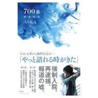発売日:2017年02月17日 / ジャンル:アート・エンタメ / フォーマット:本 / 出版社:扶...