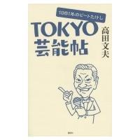 TOKYO芸能帖 81年のビートたけし / 高田文夫  〔本〕|hmv