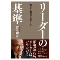 発売日:2017年02月24日 / ジャンル:社会・政治 / フォーマット:本 / 出版社:日経bp...