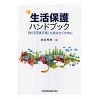 発売日:2017年02月16日 / ジャンル:社会・政治 / フォーマット:本 / 出版社:日本加除...