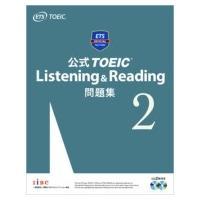 公式TOEIC Listening  &  Reading 問題集2 / Educational Testing Service  〔本〕|hmv