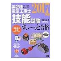 SC5 発売日:2017年02月18日 / ジャンル:建築・理工 / フォーマット:本 / 出版社:...