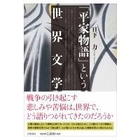 発売日:2017年03月10日 / ジャンル:文芸 / フォーマット:本 / 出版社:笠間書院 / ...