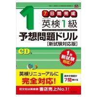 英検1級予想問題ドリル 新試験対応版 / 旺文社  〔本〕 hmv