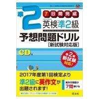 英検準2級予想問題ドリル 新試験対応版 / 旺文社  〔本〕|hmv