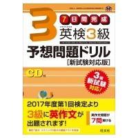 発売日:2017年03月27日 / ジャンル:語学・教育・辞書 / フォーマット:本 / 出版社:旺...
