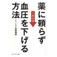 発売日:2017年02月28日 / ジャンル:社会・政治 / フォーマット:本 / 出版社:アチーブ...